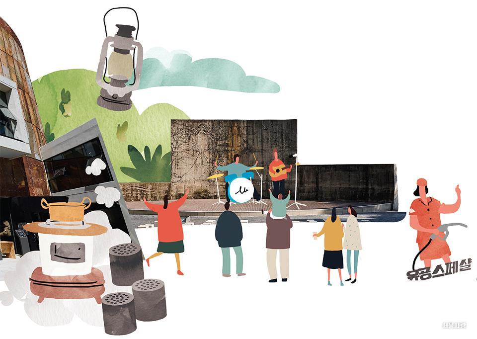 장작바리에서 석유 태양광까지,문화비축기지에 담긴 국민 연료 이야기